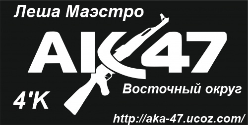 АК - 47 , 4K , Маэстро...: olpictures.ru/kartinki-aka-47.html